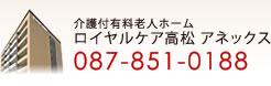 ロイヤルケア高松アネックス:087-851-0188