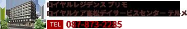 ロイヤルケア高松デイザービスセンター:087-851-0155