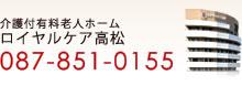 介護付老人ホームロイヤルケア高松:087-851-0155